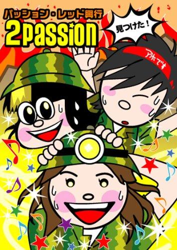パッション・レッド興行 2passion 2009.5.3 板橋グリーンホール [DVD]