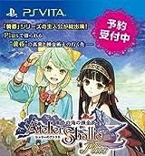 PS Vita「シャリーのアトリエ Plus」キャラクター紹介動画