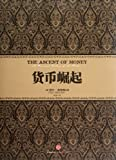 img - for The Ascent of Money (Chinese Edition) book / textbook / text book