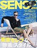 SENSE (センス) 2013年7月号