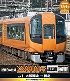 Image de E RAIL TESTUDO BD SERIES KINKI NIPPON TETSUDO 22600KEI UNTEN SEKI TENBO OSAKA NANBA EKI - KASHIKO JIMA(BLU-RAY)