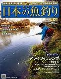 週刊 日本の魚釣り 2013年 1/30号 [分冊百科]