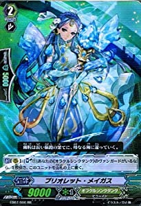 【 カードファイト!!ヴァンガード】 ブリオレット・メイガス RR《 神秘の預言者 》 eb07-006