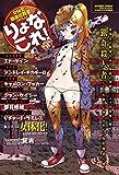 女体化猟奇犯罪者これくしょん りょなこれ! (SANWA MOOK ライト・マニアック・テキストシリーズ特別編)
