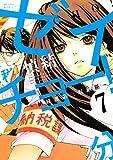 ゼイチョー! ~納税課第三収納係~ 分冊版(7) (BE・LOVEコミックス)