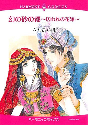 幻の砂の都~囚われの花嫁~ (エメラルドコミックス ハーモニィコミックス)