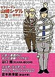 田中光 'サラリーマン山崎シゲル 第3巻'