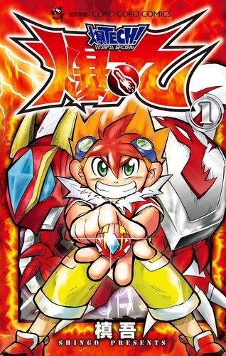 爆TECH! 爆丸 1 (てんとう虫コミックス)