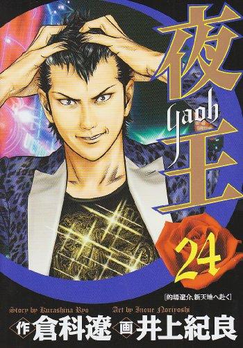 夜王 24 (ヤングジャンプコミックス)