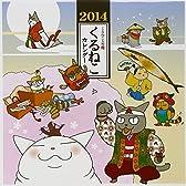 くるねこカレンダー 2014 ([カレンダー])
