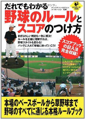 だれでもわかる野球のルールとスコアのつけ方 (LEVEL UP BOOK)