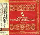 [SP音源による]コロムビア・ヴィンテージ・コレクション Vol.2 海外アーティストの日本録音編