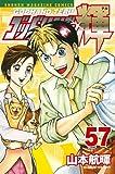 ゴッドハンド輝(57) (少年マガジンコミックス)