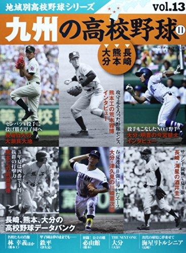 九州の高校野球 II (B・B MOOK 1064)