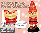 X'mas クリスマス LED 3D ブリリアント モチーフ ライト サンタの森 サンタ ソックス LL [ 3DN14-21 ]