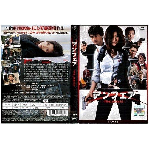アンフェア the movie [篠原涼子]  [DVD]