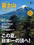 富士山ブック2010 (別冊山と溪谷)