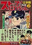 ストップ!にいちゃん〔完全版〕三学期【上】 (マンガショップシリーズ 270)