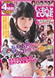 いもうとLOVE Vol.2 (DIA COLLECTION)