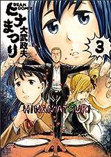 ヤクザと少女たちのギャグ漫画「ヒナまつり」第3巻も大好評