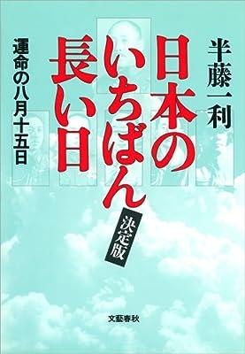 日本のいちばん長い日(決定版) 運命の八月十五日 (Kindle版)
