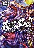 義風堂々!!直江兼続~前田慶次酒語り 8 (ゼノンコミックス)