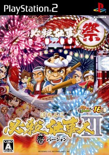 【ゲーム 買取】ぱちんこ必殺仕事人III 祭バージョン パチってちょんまげ達人16