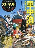 カーネル vol.3―車中泊を楽しむ雑誌 (CHIKYU-MARU MOOK)