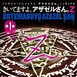 よんでますよ、アザゼルさん。Z DJCD 第1巻