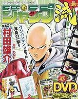 「ワンパンマン」村田雄介特集のジャンプ流!第15号発売