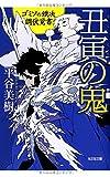 丑寅の鬼: ゴミソの鐵次 調伏覚書 (光文社時代小説文庫)