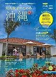 じゃらん沖縄2017 (リクルートスペシャルエディション)