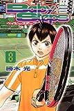 ベイビーステップ 8 (少年マガジンコミックス)