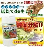 スグレものシリーズ ほたてdeキレイ 野菜洗浄用90g 約60回分