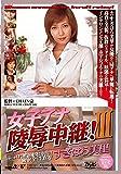 女子アナ陵辱中継III [DVD]