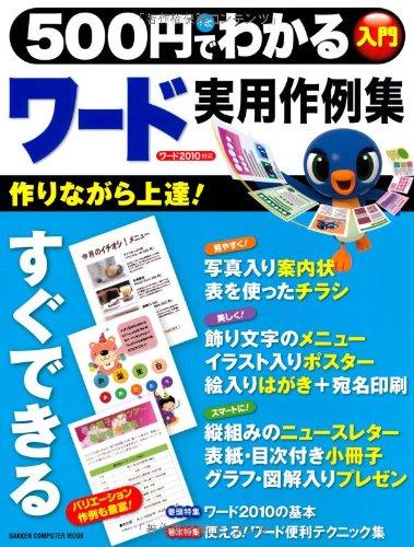 500円でわかるワード実用作例集―ワード2010対応 (Gakken Computer Mook)