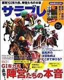サラブレ 2011年 11月号 [雑誌]