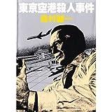 東京空港殺人事件角川文庫 緑 365-57