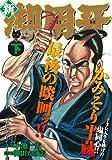 新・御用牙 下巻 (キングシリーズ 漫画スーパーワイド)
