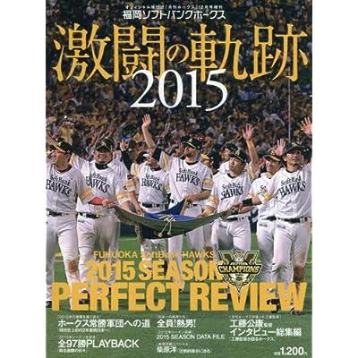 福岡ソフトバンクホークス激闘の軌跡 2015 2015年 12 月号 [雑誌]: 月刊ホークス 増刊