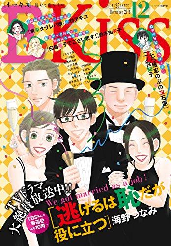 EKiss 2016年12月号[2016年10月25日発売] [雑誌]