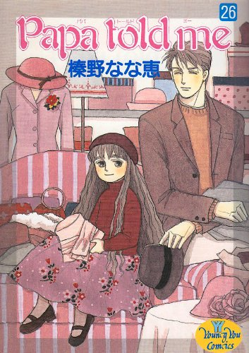 Papa told me (26) (ヤングユーコミックス)
