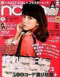 non・no(ノンノ) 2014年5月号
