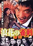 浪速の雀刺[DVD]