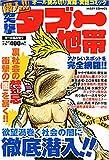 潜入!!突撃タブー地帯 (ミッシィコミックス)