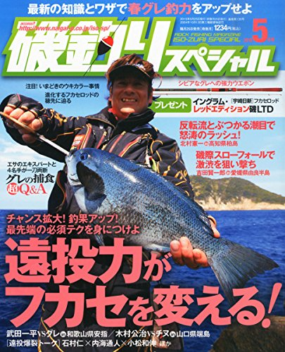磯釣りスペシャル 2015年 05 月号 [雑誌]