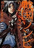戦国ゾンビ-百鬼の乱 2 (2) (バーズコミックス)