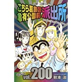 こちら葛飾区亀有公園前派出所 200 (ジャンプコミックス)