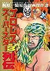 プロレススーパースター列伝3 (グループ・ゼロ)