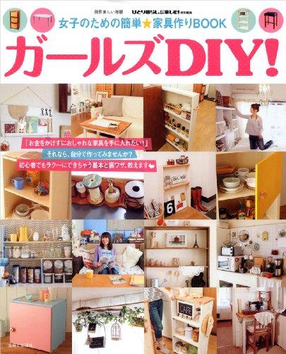ガールズDIY!―女子のための簡単★家具作りBOOK (別冊美しい部屋)